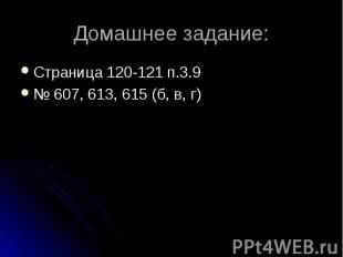 Страница 120-121 п.3.9 Страница 120-121 п.3.9 № 607, 613, 615 (б, в, г)