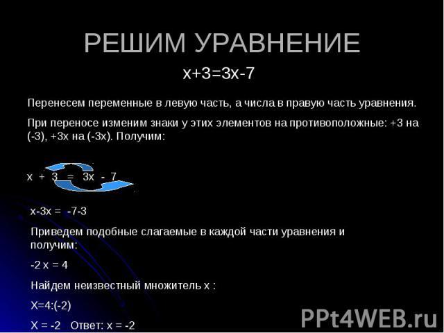 х+3=3х-7 х+3=3х-7