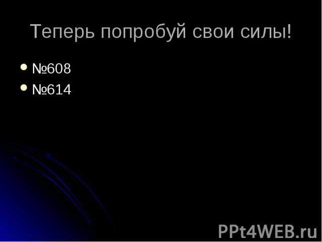 №608 №608 №614