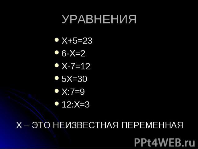 Х+5=23 Х+5=23 6-Х=2 Х-7=12 5Х=30 Х:7=9 12:Х=3