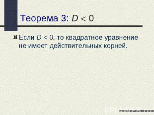 Если D < 0, то квадратное уравнение не имеет действительных корней. Если D &l