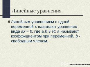 Линейным уравнением с одной переменной х называют уравнение вида ax = b, где a,b