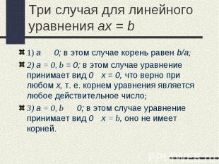 1) а № 0; в этом случае корень равен b/a; 1) а № 0; в этом случае корень равен b