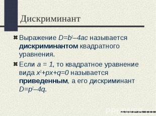 Выражение D=b2–4ac называется дискриминантом квадратного уравнения. Выражение D=
