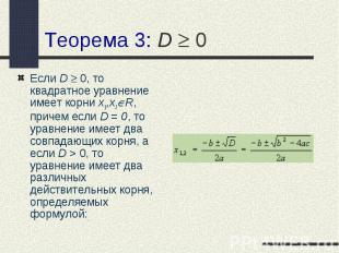 Если D 0, то квадратное уравнение имеет корни x1,x2 R, причем если D = 0, то ура
