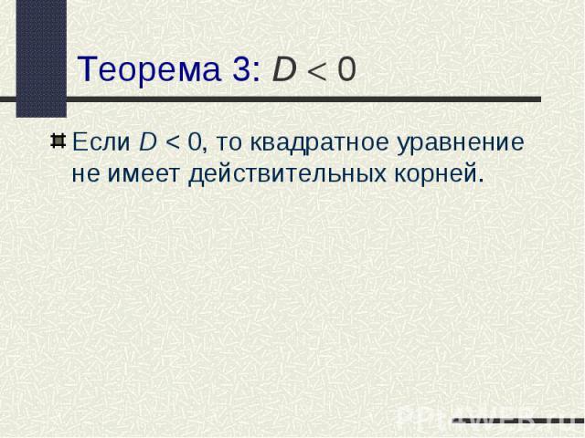 Если D < 0, то квадратное уравнение не имеет действительных корней. Если D < 0, то квадратное уравнение не имеет действительных корней.