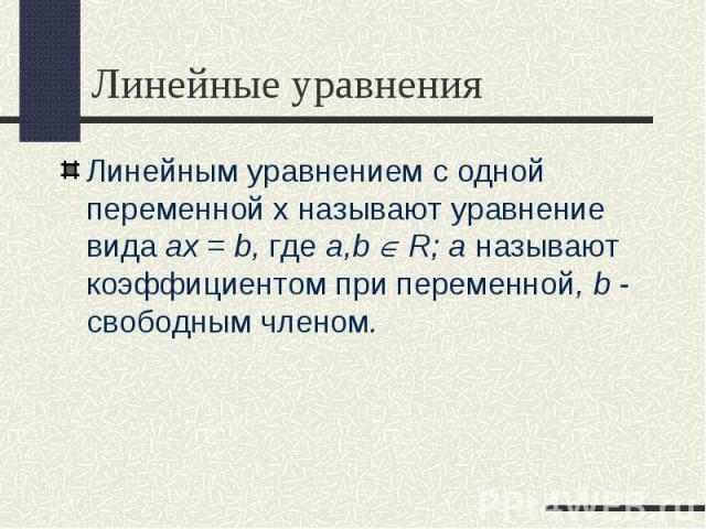 Линейным уравнением с одной переменной х называют уравнение вида ax = b, где a,b R; а называют коэффициентом при переменной, b - свободным членом. Линейным уравнением с одной переменной х называют уравнение вида ax = b, где a,b R; а называют коэффиц…