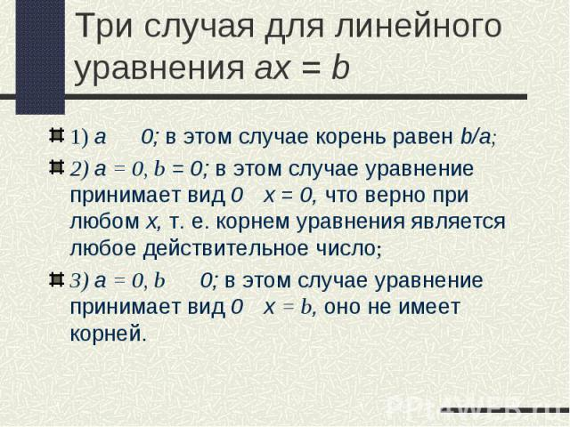 1) а № 0; в этом случае корень равен b/a; 1) а № 0; в этом случае корень равен b/a; 2) а = 0, b = 0; в этом случае уравнение принимает вид 0Ч х = 0, что верно при любом х, т. е. корнем уравнения является любое действительное число; 3) а = 0, b № 0; …