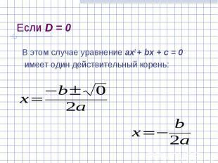 В этом случае уравнение ах2 + bх + с = 0 В этом случае уравнение ах2 + bх + с =