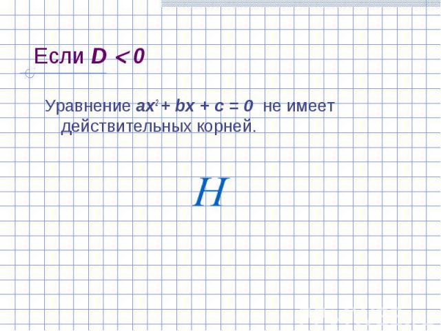 Уравнение ах2 + bх + с = 0 не имеет действительных корней. Уравнение ах2 + bх + с = 0 не имеет действительных корней.