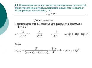 § 4. Произведение всех трех радиусов вневписанных окружностей равно произведению