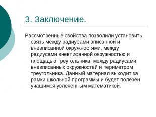 3. Заключение. Рассмотренные свойства позволили установить связь между радиусами