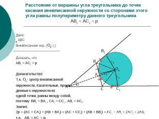 Расстояние от вершины угла треугольника до точек касания вневписанной окружности