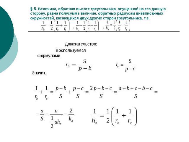 § 5. Величина, обратная высоте треугольника, опущенной на его данную сторону, равна полусумме величин, обратных радиусам вневписанных окружностей, касающихся двух других сторон треугольника, т.е. , , Доказательство: Воспользуемся формулами , Значит, ,