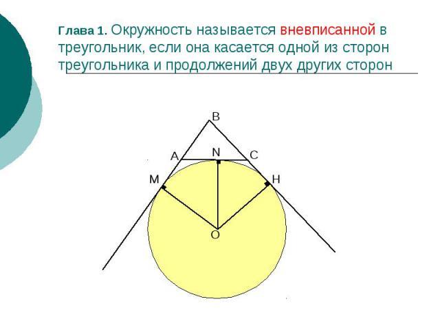 Глава 1. Окружность называется вневписанной в треугольник, если она касается одной из сторон треугольника и продолжений двух других сторон