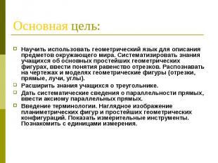 Основная цель: Научить использовать геометрический язык для описания предметов о