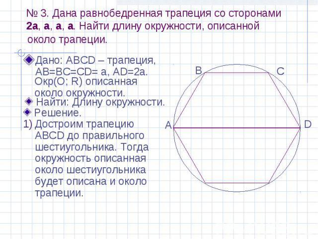 № 3. Дана равнобедренная трапеция со сторонами 2a, a, a, a. Найти длину окружности, описанной Дано: АВСD – трапеция, АВ=ВС=СD= а, АD=2а.