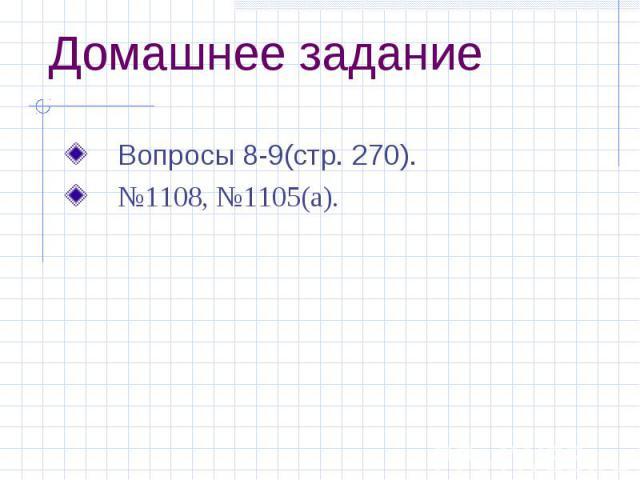 Домашнее задание  Вопросы 8-9(стр. 270).  №1108, №1105(а).
