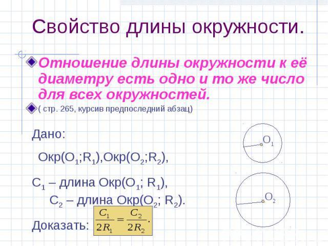 Свойство длины окружности. Отношение длины окружности к её диаметру есть одно и то же число для всех окружностей. ( стр. 265, курсив предпоследний абзац)
