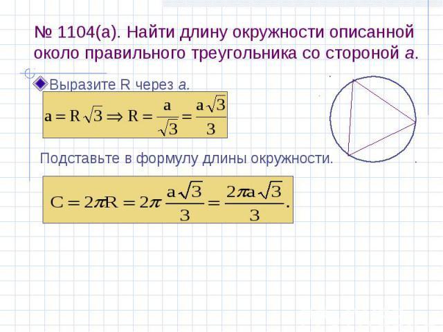 № 1104(а). Найти длину окружности описанной около правильного треугольника со стороной а. Выразите R через а.
