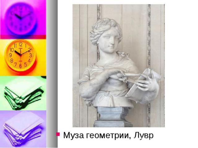 Муза геометрии, Лувр Муза геометрии, Лувр
