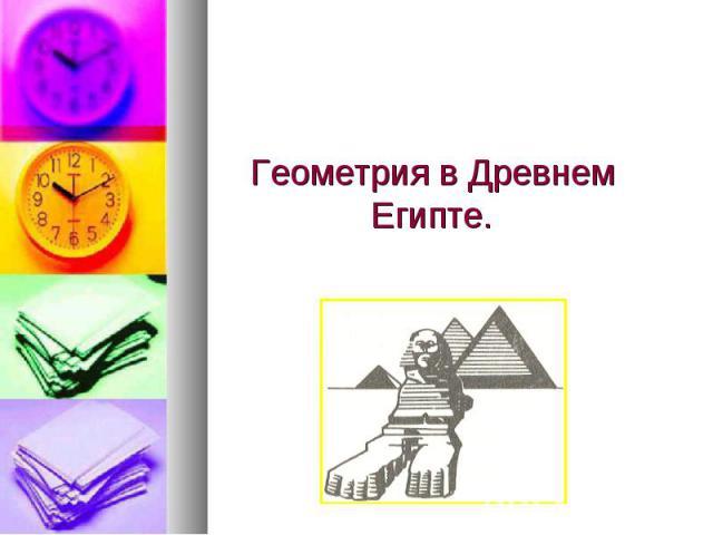Геометрия в Древнем Египте.