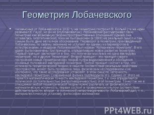 Независимо от Лобачевского в 1832 ту же геометрию построил Я. Больяй (те же идеи