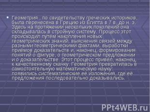 Геометрия , по свидетельству греческих историков, была перенесена в Грецию из Ег