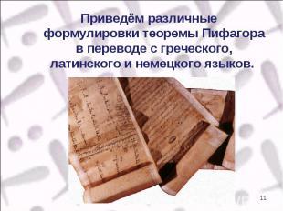 Приведём различные формулировки теоремы Пифагора в переводе с греческого, латинс