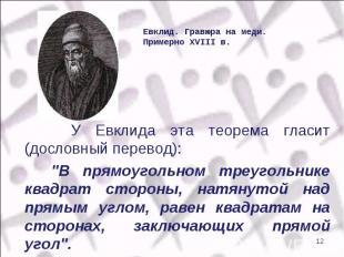 У Евклида эта теорема гласит (дословный перевод): У Евклида эта теорема гласит (