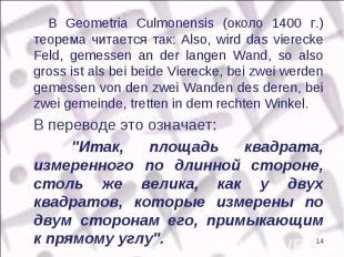 В Geometria Culmonensis (около 1400 г.) теорема читается так: Also, wird das vie