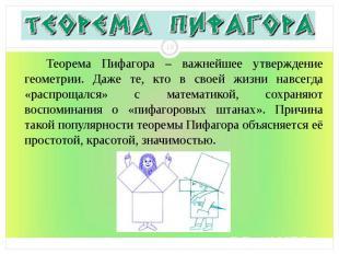 Теорема Пифагора – важнейшее утверждение геометрии. Даже те, кто в своей жизни н