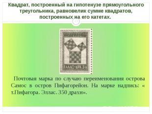 Почтовая марка по случаю переименования острова Самос в остров Пифагорейон. На м