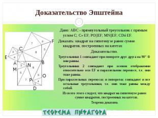 Дано: ABC - прямоугольный треугольник с прямым углом С; С∈EF; PO||EF; MN||