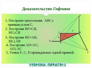 1. Построим треугольник ABC с прямым углом С. 1. Построим треугольник ABC с прям