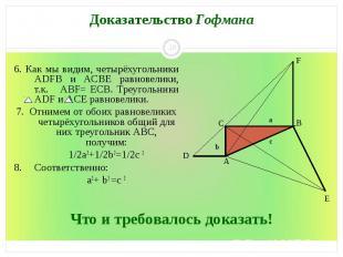 6. Как мы видим, четырёхугольники ADFB и ACBE равновелики, т.к. ABF= ЕCB. Треуго