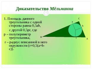 1. Площадь данного треугольника с одной стороны равна 0,5ab, 1. Площадь данного