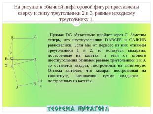 Прямая DG обязательно пройдет через C. Заметим теперь, что шестиугольники DABGFE