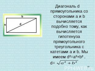 Диагональ d прямоугольника со сторонами а и b вычисляется подобно тому, как вычи