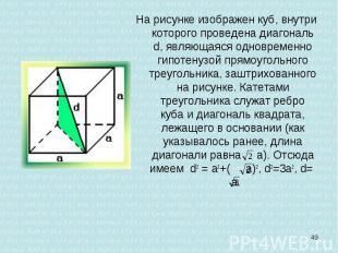 На рисунке изображен куб, внутри которого проведена диагональ d, являющаяся одно