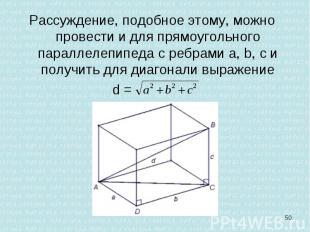 Рассуждение, подобное этому, можно провести и для прямоугольного параллелепипеда