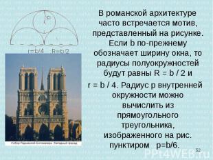 В романской архитектуре часто встречается мотив, представленный на рисунке. Если