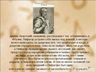 Диоген Лаэртский, например, рассказывает так: «Появившись в Италии, Пифагор устр