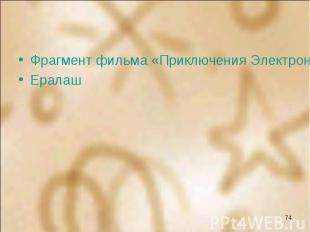 Фрагмент фильма «Приключения Электроника» Ералаш