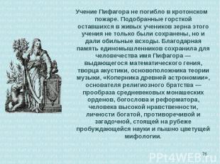 Учение Пифагора не погибло в кротонском пожаре. Подобранные горсткой оставшихся