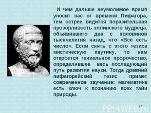 И чем дальше неумолимое время уносит нас от времени Пифагора, тем острее видится