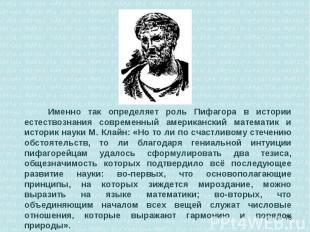 Именно так определяет роль Пифагора в истории естествознания современный америка