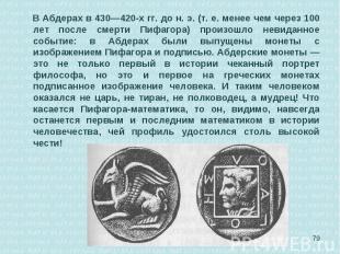 В Абдерах в 430—420-х гг. до н. э. (т. е. менее чем через 100 лет после смерти П