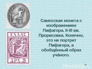 Самосская монета с изображением Пифагора. II-III вв. Прорисовка. Конечно, это не