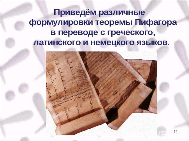 Приведём различные формулировки теоремы Пифагора в переводе с греческого, латинского и немецкого языков. Приведём различные формулировки теоремы Пифагора в переводе с греческого, латинского и немецкого языков.